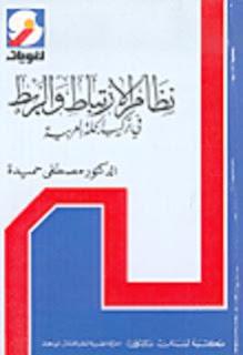 تحميل كتاب نظام الارتباط والربط في تركيب الجملة العربية - مصطفى حميدة pdf