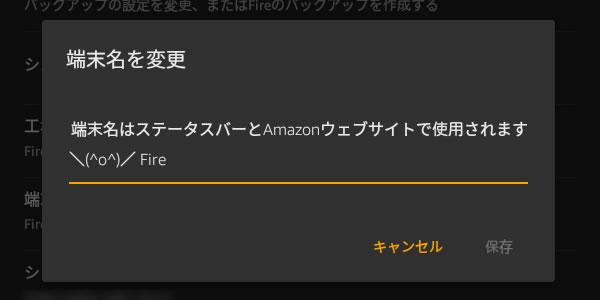 【Fire】端末名を変更 3