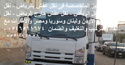 افضل شركة نقل عفش بالرياض, شركات نقل العفش بالرياض, نقل أثاث الرياض, نقل العفش بالرياض, نقل عفش الرياض,