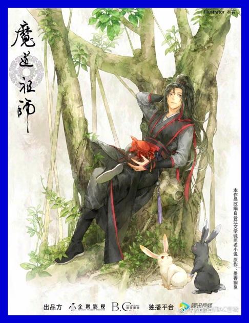 Grandmaster of Demonic Cultivation Season 2
