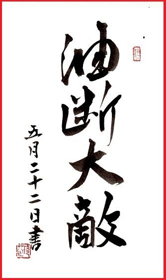 16個中日文漢字意思整理與解析(二)!【輕鬆學日語】