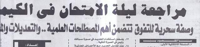 مراجعة ليلة الامتحان في الكيمياء من جريدة الجمهورية للعربي واللغات 2016