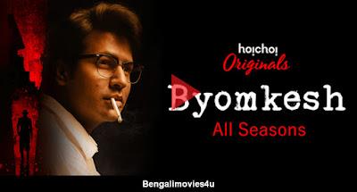 Byomkesh hoichoi Web Series