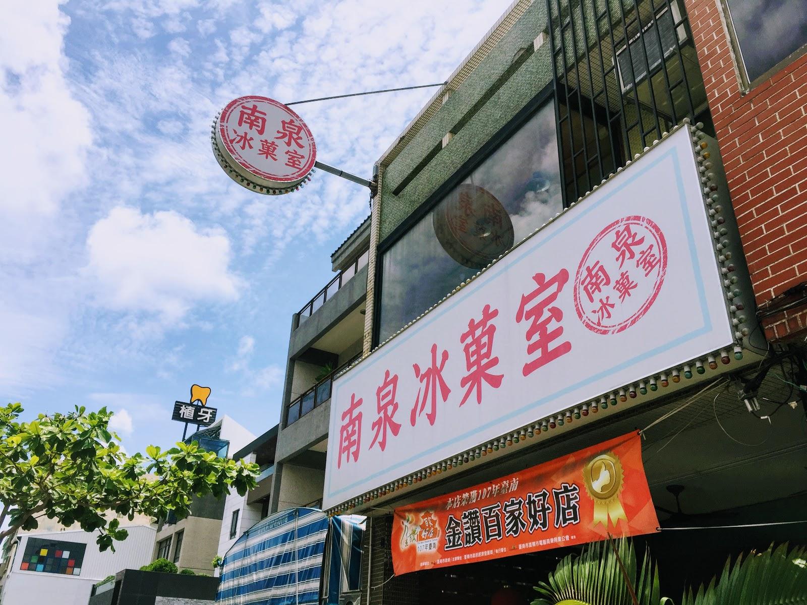 台南│南泉冰菓室│復刻老台灣味
