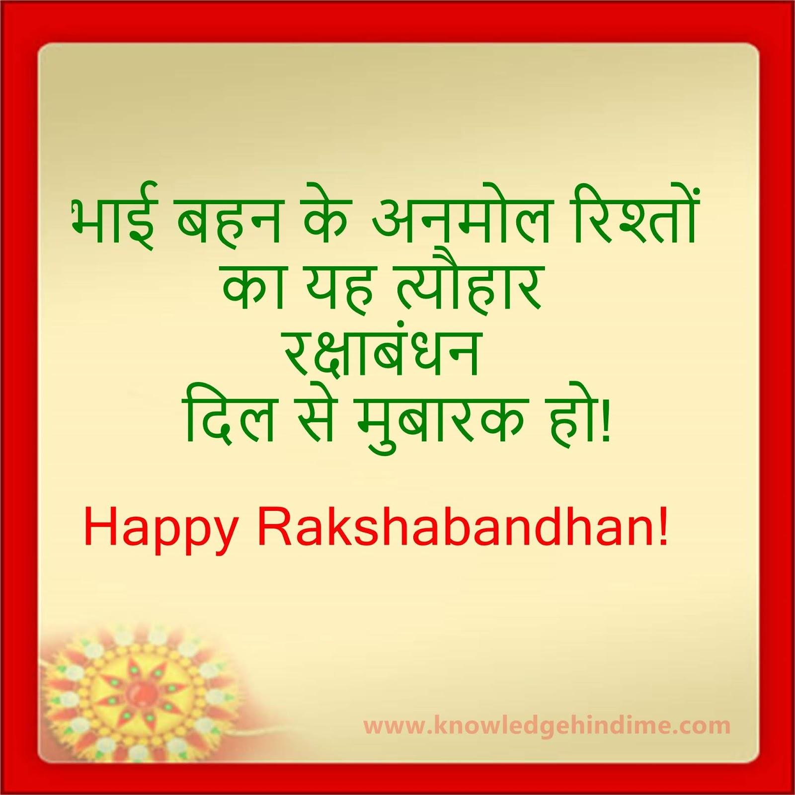 Raksha Bandhan Images, Photo, HD Wallpaper 2018  Download