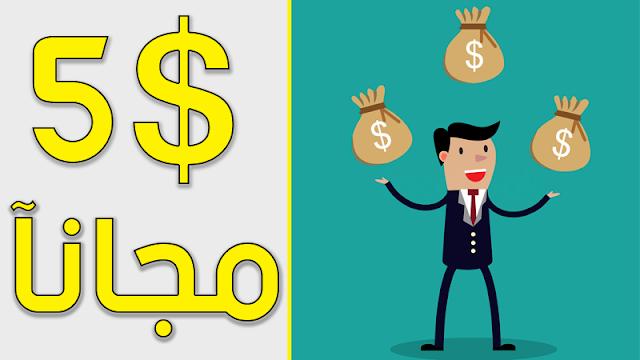أفضل موقع عربي جديد لربح المال من الانترنت + 5$ مجانآ