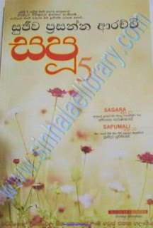 Sapu 3 Novel Pdf