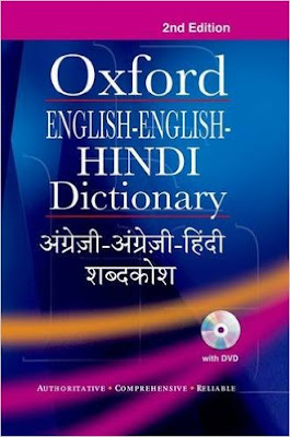 Download Free Oxford English to Hindi Dictionary PDF