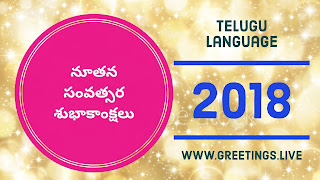 Telugu extraordinary  graphic greetings on New Year.
