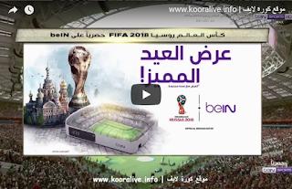 بدء مباراة السعودية وروسيا في أولي مباريات كأس العالم