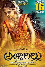 Attarillu Telugu Movie Download Free 2016 Full HD 720p Bluray thumbnail