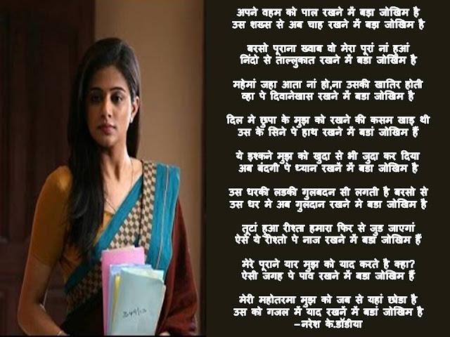 अपने वहम को पाल रखने में बड़ा जोखिम है Hindi Gazal By Naresh K. Dodia