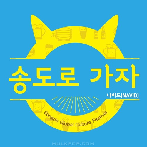 NAVID – 송도로 가자 – Single