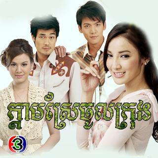 Kdam Sre Chol Krong | 22ep End