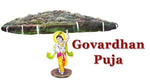 गोवर्धन पूजा कथा Vrat-katha Govardhan Puja
