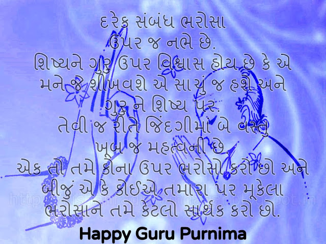 Gujarati Suvichar On Guru Purnima Quote