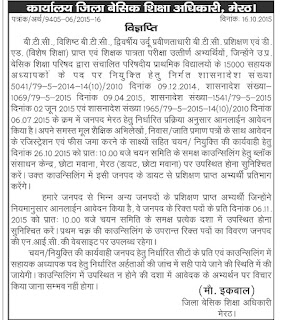 Meerut 15000 merit counselling