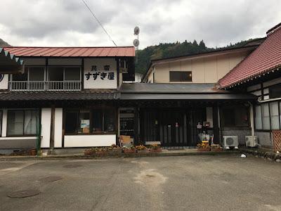 湯野上温泉 民宿すずき屋