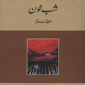 Shab E Khoon by Ahmad Fraz Pdf