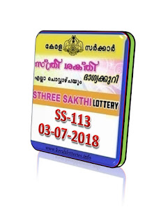 kerala lottery result from keralalotteries.info 03/6/2018, kerala lottery result 03.6.2018, kerala lottery results 03-07-2018, STHREE SAKTHI lottery SS 113 results 03-07-2018, STHREE SAKTHI lottery SS 113, live STHREE SAKTHI   lottery, STHREE SAKTHI lottery, kerala lottery today result STHREE SAKTHI, STHREE SAKTHI lottery (SS-113) 03/07/2018, SS 113, SS 113, STHREE SAKTHI lottery SS113, STHREE SAKTHI lottery 03.6.2018,   kerala lottery 03.6.2018, kerala lottery result 03-6-2018, kerala lottery result 03-6-2018, kerala lottery result STHREE SAKTHI, STHREE SAKTHI lottery result today, STHREE SAKTHI lottery SS-113 keralalotteryresult, today kerala kerala lottery, kerala lottery SS-113 keralalotteryresult, today kerala kerala lottery, kerala lottery result STHREE SAKTHI today, kerala lottery STHREE SAKTHI today result, STHREE SAKTHI kerala lottery result, today STHREE SAKTHI lottery result, STHREE SAKTHI lottery today lottery result STHREE SAKTHI today, kerala lottery STHREE SAKTHI today result, STHREE SAKTHI kerala lottery result, today STHREE SAKTHI lottery result, STHREE SAKTHI lottery today   result,  lottery today, kerala lottare, kerala lottery result, lottery today, kerala lottery today lottery result STHREE SAKTHI, kerala lottery result, kerala lottery result live, kerala lottery result today STHREE STHREE SAKTHI  www.keralalotteries.info-live-STHREE SAKTHI-lottery-result- state lottery guessing formula, kerala lottery guessing number kerala lottery evening, kerala lottery evening result, kerala lottery entry tamil, kerala lottery guess, kerala lottery guessing number tips tamil, kerala lottery group, kerala lottery guessing method, kerala lottery gov.in, picture, image, images, pics,   pictures kerala lottery, kl result, yesterday lottery results, lotteries results, keralalotteries, kerala state lottery today, kerala lottare, kerala lottery result, lottery today, kerala lottery today draw result, kerala lottery online   purchase, kerala lottery online buy, buy kerala lottery online result, resultSAKTHI, , pictures draw result, kerala lottery online   purchase, kerala lottery online buy, STHREE SAKTHI lottery today, number, kerala lottery results, kerala lottery yesterday kerala lottery yesterday lottery result,  www.keralalotteries.info-live-STHREE SAKTHI-lottery-result- state lottery today, kerala lottare, kerala lottery result, lottery today, kerala lottery today lottery result STHREE SAKTHI, kerala lottery head office, kerala lottery hack, kerala lottery how to play in tamil, kerala lottery holi ke baad, kerala kerala lottery results, kerala result kerala lotteries   kerala lottery 6 numbers, kerala kerala lottery fax, kerala lottery facebook, kerala lottery formula in tamil today, kerala lottery formula tamil, kerala lottery leak result,  'keralalotteries.info, kerala lottery results, kerala lottery result ticket, kerala lottery tamil result, kerala lottery guessing today, kerala lottery seat, kerala today-kerala-lottery-results, keralagovernment, STHREE SAKTHI lottery result, kerala lottery today, kerala lottery result today, STHREE SAKTHI lottery results, kerala   lottery draw,