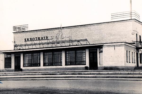 кинотеатр Дон 70-е годы прошлого века город Данковъ