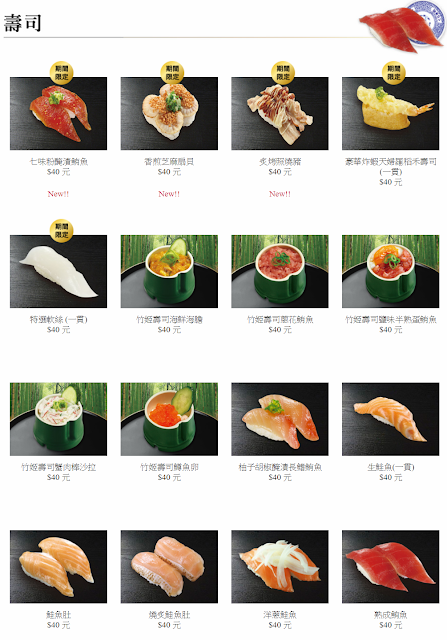 藏壽司/折價券/優惠券/菜單/coupon