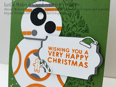 Star Wars BB-8 Christmas Card  Satomi Wellard-Independent Stampin'Up! Demonstrator in Japan and Australia, #su, #stampinup, #cardmaking, #papercrafting, #rubberstamping, #stampinuponlineorder, #craftonlinestore, #papercrafting, #handmadegreetingcard, #greetingcards  #christmascard #iconicchristmas #starwars  #bb-8 #スタンピン #スタンピンアップ #スタンピンアップ公認デモンストレーター #ウェラード里美 #手作りカード #スタンプ #カードメーキング #ペーパークラフト #スクラップブッキング #ハンドメイド #オンラインクラス #スタンピンアップオンラインオーダー #スタンピンアップオンラインショップ #動画 #フェイスブックライブワークショップ #クリスマスカード #スターウォーズ #BB-8 #キャラカード