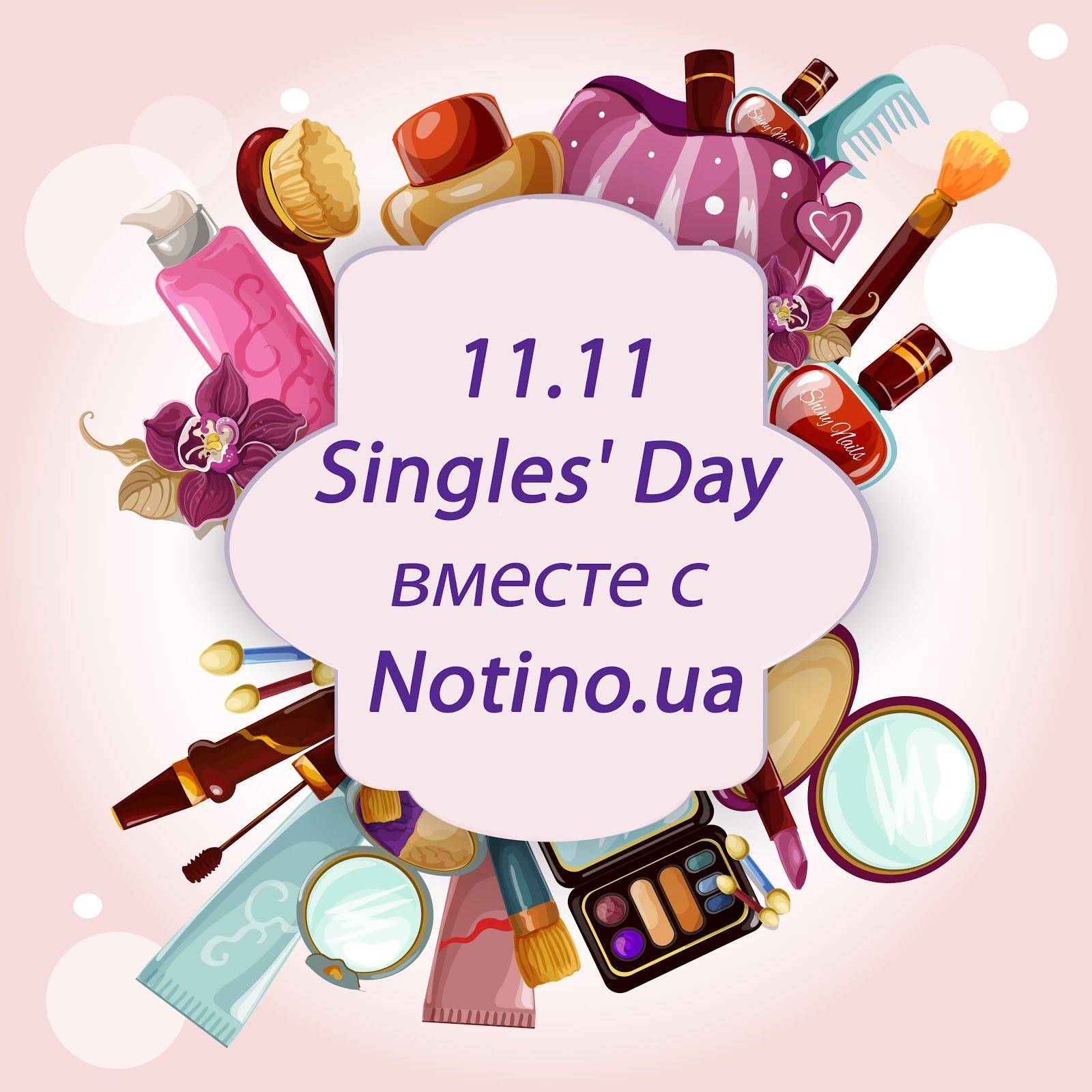 Singles' Day вместе с Notino.ua