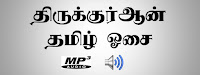 Quran MP3 in Tamil