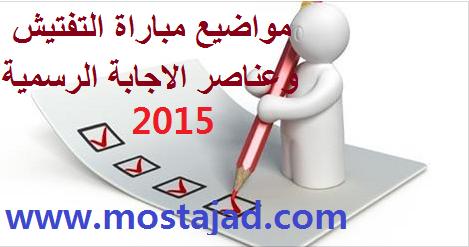 مواضيع مباراة التفتيش 2015 للتعليم الابتدائي مع عناصر الاجابة الرسمية