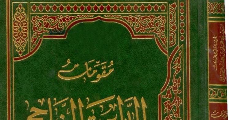 تحميل كتاب ركائز الدعوة word