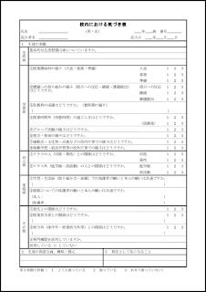 校内における気づき表 002