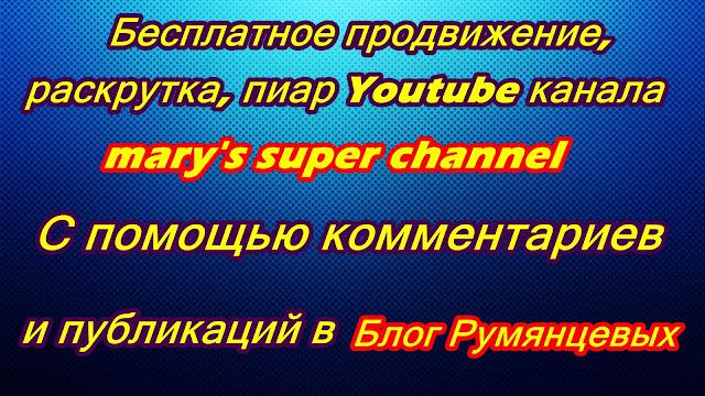 Бесплатное продвижение, раскрутка, пиар Youtube канала