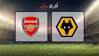 مشاهدة مباراة ارسنال ووولفرهامبتون بث مباشر 24-04-2019 الدوري الانجليزي