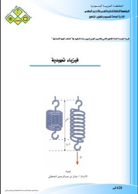 كتاب الفيزياء التمهيدية . PDF تحميل برابط مباشر