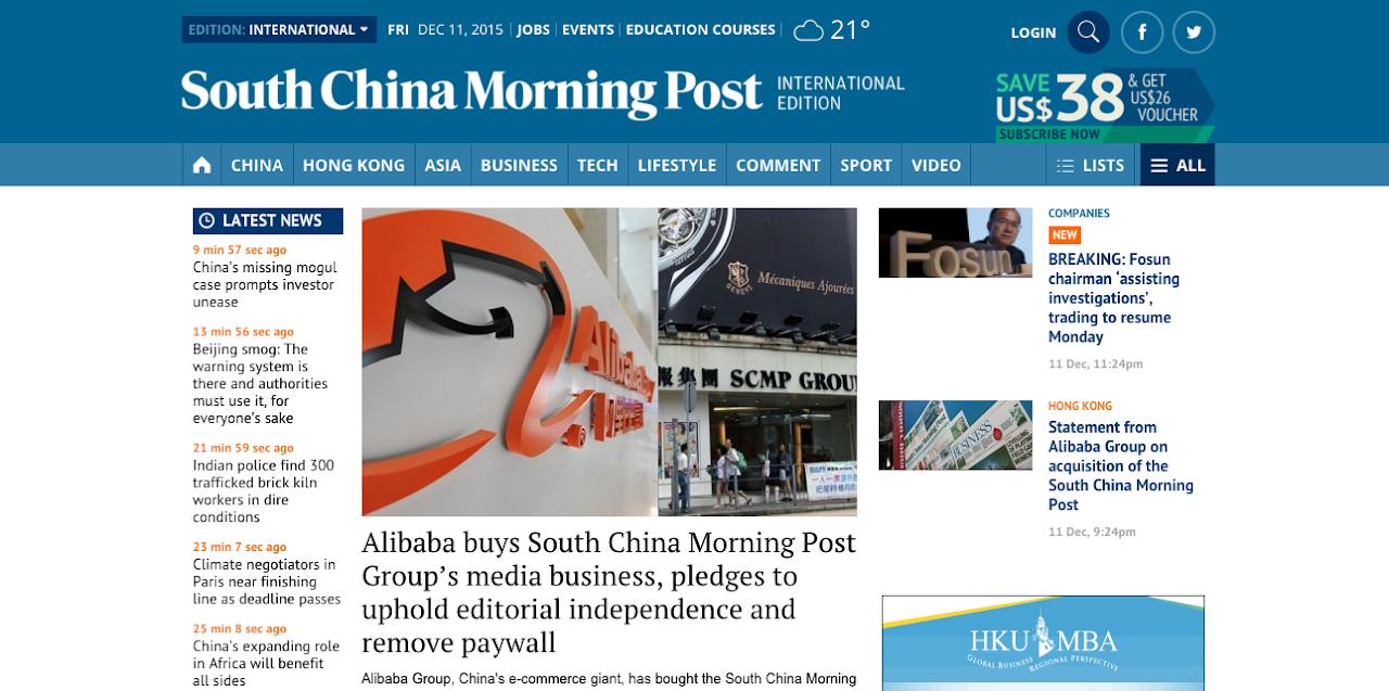 阿里巴巴收購《南華早報》,馬雲將如何改造這份報紙?