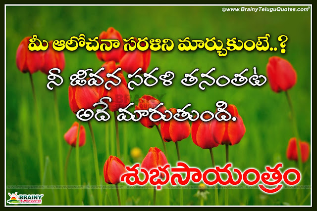 Here is a Latest Telugu Good evening inspirational Quotes,Beautiful Telugu Good evening inspirational Quotes,Latest and New Top 5 English Good Evening Quotes and Messages with Nice Motivated Messages,Latest Good Evening WhatsApp Images for Lovers,Best Facebook Evening Quotes Pictures,Beautiful Good Evening Quotes and Greetings.