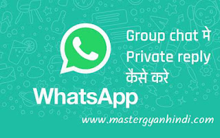 whatsapp chat ka private reply kaise kare