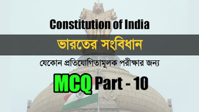 Indian constitution : MCQ questions and answers in Bengali Part-10