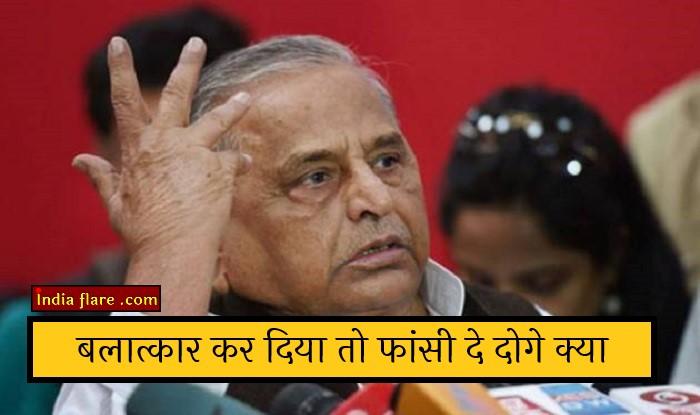 बलात्कारियो का बचाव करने वाले नेताओं में शामिल हैं Rahul, Akhilesh, Mayawati, Mulayam Singh