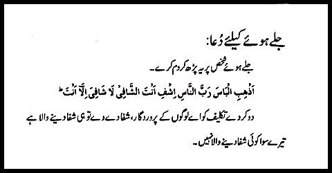 Dua Wazifa for Burn Patients - Bhai Hanfi Wazaif and Taweez