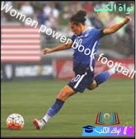 كرة القدم,مهارات كرة القدم,مهارات,كريستيانو,برشلونة,كرة قدم,اهداف,رونالدو,نساء,كرة,ريال مدريد,السعودية,كريستيانو رونالدو,كرة القدم النسائية,نيمار,كرة قدم النساء,كرة قدم نسائية,ليونيل ميسي,مواقف مضحكة في كرة القدم,هدف,كوميديا,مضحكة,رياضة,القدم,بنات