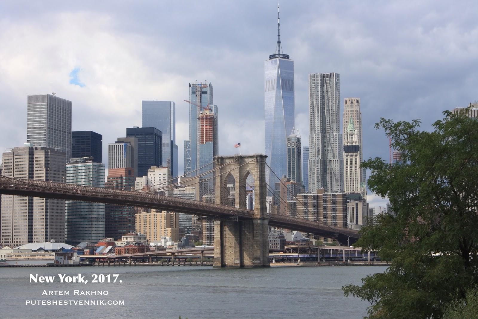 Бруклинский мост и деревья