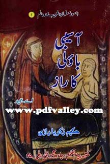 Asebi Baoli ka Raaz by A Hameed