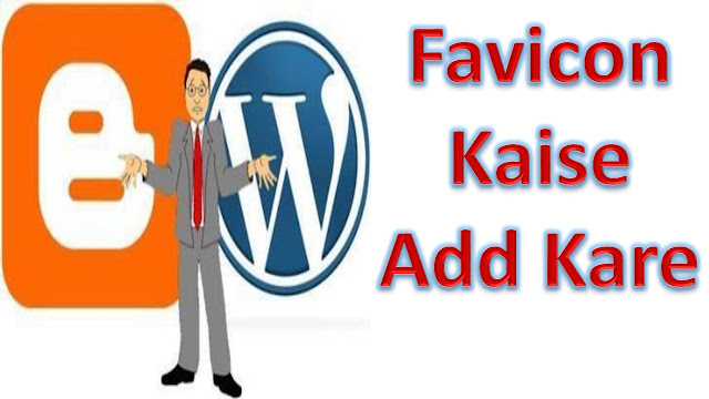 Favicon Kaise Add kare