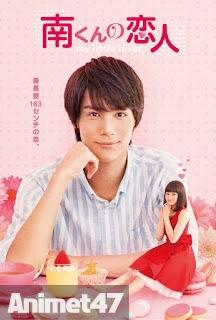 Minami Kun No Koibito - My Little Lover 2015 Poster