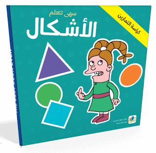 مشروع عصفور التعليمي  كتاب تعليم الأشكال مع تمارين