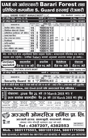 Jobs in UAE for Nepali, Salary Rs 45,185