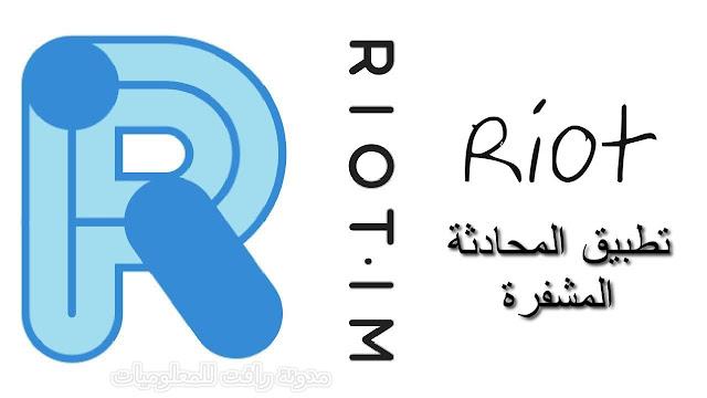 http://www.rftsite.com/2019/04/riot.im.html