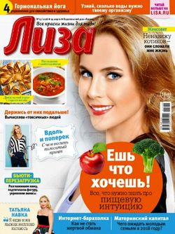 Читать онлайн журнал<br>Лиза (№13 2018)<br>или скачать журнал бесплатно